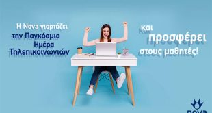 H Nova γιορτάζει την Παγκόσμια Ημέρα Τηλεπικοινωνιών και προσφέρει στους μαθητές