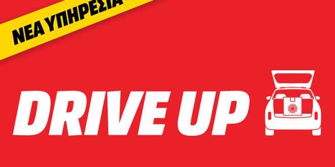 Υπηρεσία Drive Up από τη MediaMarkt