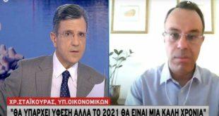 Σταϊκούρας: Δεν υπάρχει σκέψη για μείωση μισθών και συντάξεων