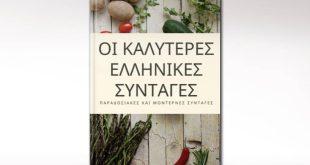«Οι καλύτερες ελληνικές συνταγές» δωρεάν στο Apple Books