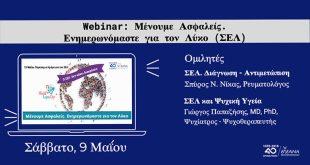 Διαδικτυακό σεμινάριο- webinar για τον Συστηματικό Ερυθηματώδη Λύκο