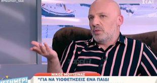 Ο Νίκος Μουτσινάς μίλησε για την ανάγκη του να υιοθετήσει ένα παιδί