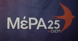 Το ΜέΡΑ 25 ζητά την απόσυρση του νομοσχεδίου για τις δημόσιες συναθροίσεις