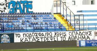 Πανό με σαφέστατο μήνυμα στο Περιστέρι για τα ματς σε άδεια γήπεδα