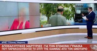 Επίθεση με βιτριόλι - Γείτονας της Ιωάννας: «Είχα δει μία ύποπτη γυναίκα από τον Γενάρη να παρακολουθεί την περιοχή»
