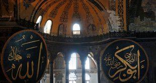 Παρέμβαση Στέιτ Ντιπάρτμεντ για Αγία Σοφία: Να παραμείνει μνημείο παγκόσμιας κληρονομιάς