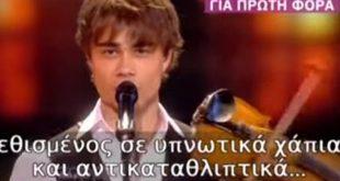 Alexnader Rybak: Εδώ και πέντε μήνες βρίσκομαι σε αποτοξίνωση