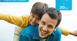 Ημέρα του Πατέρα: Προσφορά εξετάσεων προληπτικού ελέγχου για άνδρες από τον Όμιλο Ιατρικού Αθηνών