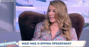 Έρρικα Πρεζεράκου: Έμεινα έγκυος και το έχασα το παιδάκι στους 4 μήνες
