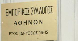 Αυτό είναι το νέο διοικητικό συμβούλιο του Εμπορικού Συλλόγου Αθηνών
