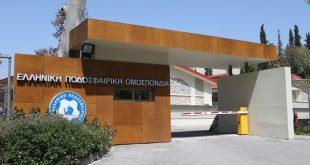 Στις 9 Οκτωβρίου θα γίνουν οι εκλογές στην ΕΠΟ