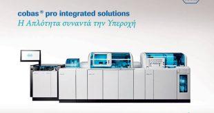 Η τεχνολογία αιχμής του νέου συστήματος cobas pro integrated solutions της Roche Diagnostics διαθέσιμη για πρώτη φορά στην Ελλάδα