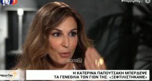 Η Κατερίνα Παπουτσάκη μπέρδεψε τις ημερομηνίες γέννησης των γιων της: Ξεφτιλιστήκαμε