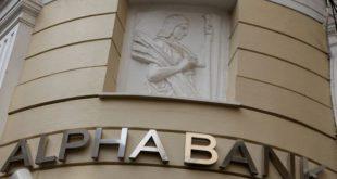 Τον πλήρη έλεγχο της Cepal απέκτησε η Alpha Bank