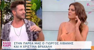 Λιβάνης-Βραχάλη: Είναι ζευγάρι; - «Νομίζω ότι πρέπει να το πούμε»