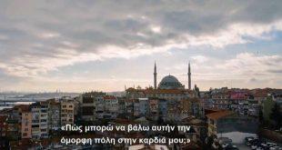 Βίντεο της τουρκικής κυβέρνησης με ελληνικούς υπότιτλους - Κωνσταντινούπολη, μωσαϊκό θρησκειών και ανθρώπων