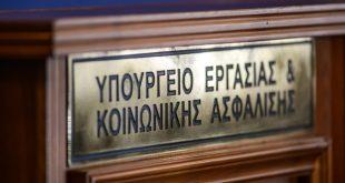 Υπουργείο Εργασίας: Εγκρίθηκαν τα κονδύλια για την καταβολή του επιδόματος στέγασης