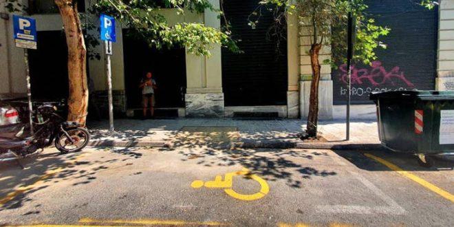 Δήμος Αθηναίων: Νέες θέσεις στάθμευσης για Άτομα με Αναπηρία