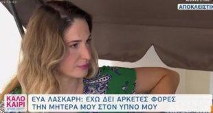 «Λύγισε» η Εύα Λάσκαρη για το θάνατο της μητέρας της: «Τουλάχιστον ησύχασε»