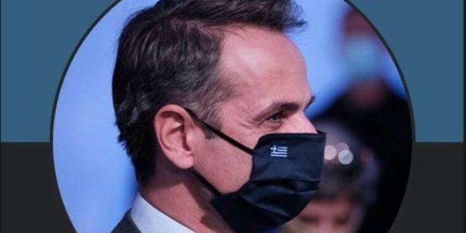 Φόρεσε τη μάσκα του και στα social media ο Κυριάκος Μητσοτάκης