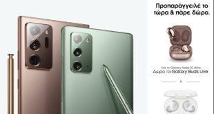 Τα νέα Galaxy Note 20 και Note20 ultra έρχονται στη WIND