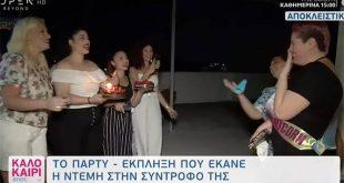 Ντέμη από MasterChef 4: Το πάρτι - έκπληξη στη σύντροφό της