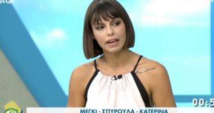 Μέγκι Ντριο για πρώην της: Δούλευε με την αντροχωρίστρα στη Χαλκιδική