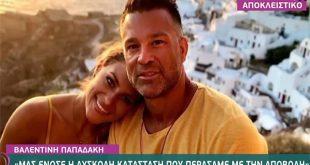 Βαλεντίνη Παπαδάκη: Μας ένωσε με τον Κώστα Σόμμερ η δύσκολη κατάσταση που περάσαμε με την αποβολή