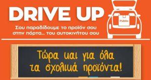 Υπηρεσία Drive Up από το Public: Τώρα και για όλα τα σχολικά προϊόντα