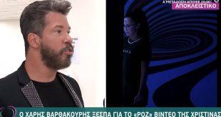 Βαρθακούρης για ροζ βίντεο Χριστίνας Ορφανίδου: Δε ξέρω ποιος το διέρρευσε τώρα, σίγουρα ξέρω όμως με ποια αφορμή