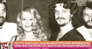 «Η Αλίκη Βουγιουκλάκη επηρεαζόταν μόνο από την άποψή της, αλλά άκουγε και τον Βλάσση Μπονάτσο»