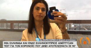 Η Ελληνίδα πίσω από το τεστ για τον κορονοϊό που δίνει αποτελέσματα σε 90 λεπτά