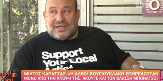 Μίλτος Καρατζάς: Με έχουν αποκαλέσει baby sitter κακομαθημένων καλλιτεχνών