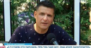 Χρίστος Αντωνιάδης: Κάποιες θαυμάστριες ορμάνε κι όπου πιάσει το χέρι