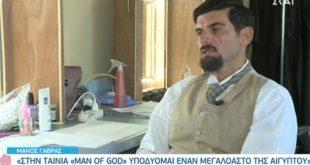 Μάνος Γαβράς: Πήρε σε μια μέρα όσα παίρνουν οι πρωταγωνιστές στην Ελλάδα για ένα μήνα γυρισμάτων
