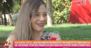 Αλεξάνδρα Ούστα: Δεν είχα ανάγκη να μοιραστώ με τον κόσμο τον θάνατο του Σάκη Μπουλά