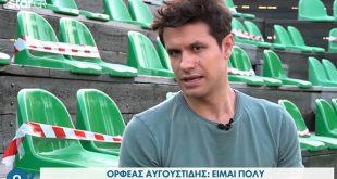 Ορφέας Αυγουστίδης: Δεν ξέρω τι είναι το lifestyle, είμαι πάρα πολύ κακός σε αυτό