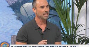 Καπουτζίδης: Η ομοφυλοφιλία μου δεν με εμπόδισε ποτέ από το να κάνω τα όνειρά μου πραγματικότητα
