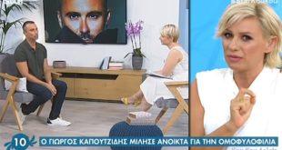 Η Κατερίνα Καραβάτου για τον Γιώργο Καπουτζίδη και την ομοφυλοφιλία: «Εξαιρετικός»