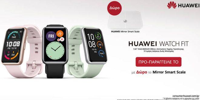 Ανανεώστε τη φυσική σας κατάσταση, την υγεία και το στυλ σας με τα νέα έξυπνα ρολόγια της Huawei