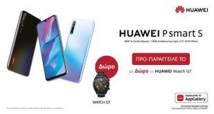 P Smart S και MatePad: Η Huawei λανσάρει δύο νέα ακαταμάχητα προϊόντα