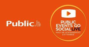 Public: Οι διαδικτυακές εκδηλώσεις της σεζόν που θα συζητηθούν