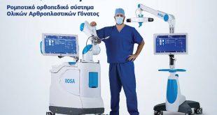 Όμιλος Ιατρικού Αθηνών: 10 μήνες λειτουργίας των ρομποτικών ορθοπεδικών συστημάτων ROSA® Knee System, τελευταίας γενιάς