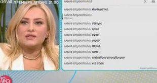 Ιωάννα Ασημακοπούλου: Η πρώτη αναζήτηση στην Google για εκείνη «πάγωσε» την Φαίη Σκορδά