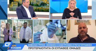 Κούβελας για εμβόλιο γρίπης: Δεν είναι 100% αποτελεσματικό
