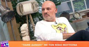 Νίκος Μουτσινάς για υιοθεσία: Θα το προχωρήσω κάποια στιγμή, θα το μάθετε, θα κάνω post