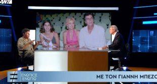 Γιάννης Μπέζος: Η Ναταλία είναι σημείο αναφοράς - Είμαστε μαζί 36 χρόνια