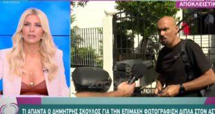 Δημήτρης Σκουλός: Η αντίδρασή του σε ερώτηση για τη φωτογράφιση δίπλα σε άστεγο