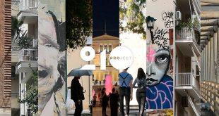 Το Τρίγωνο της Αθήνας σας προσκαλεί να ανακαλύψετε τις ιστορίες του Πρόσωπα και Σημεία της πόλης