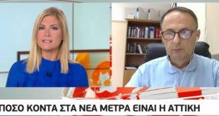 Σύψας: Χρειάζονται νέα μέτρα στο κέντρο της Αθήνας - Οι παρεμβάσεις που προτείνει